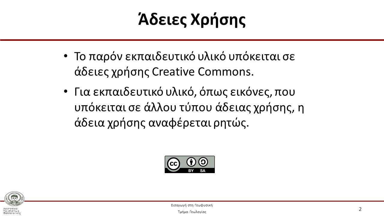 Αριστοτέλειο Πανεπιστήμιο Θεσσαλονίκης Εισαγωγή στη Γεωφυσική Τμήμα Γεωλογίας Το παρόν εκπαιδευτικό υλικό υπόκειται σε άδειες χρήσης Creative Commons.