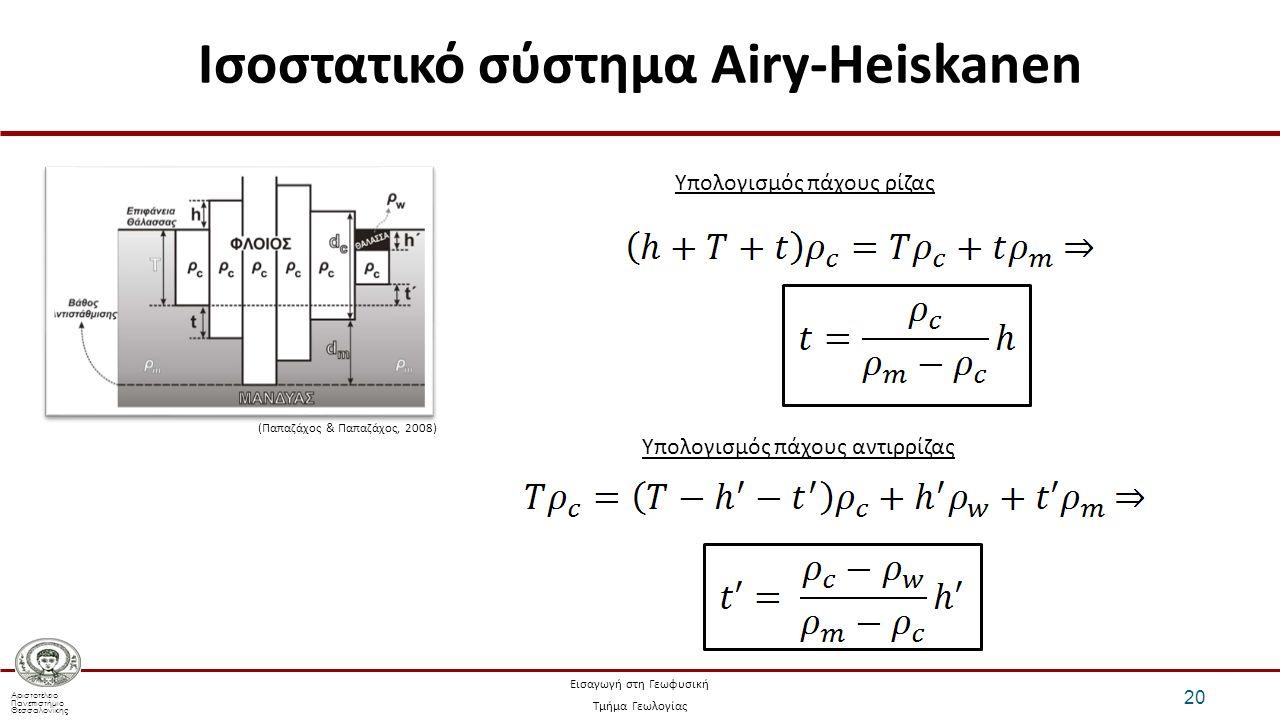 Αριστοτέλειο Πανεπιστήμιο Θεσσαλονίκης Εισαγωγή στη Γεωφυσική Τμήμα Γεωλογίας 20 Υπολογισμός πάχους ρίζας Υπολογισμός πάχους αντιρρίζας Ισοστατικό σύστημα Airy-Heiskanen (Παπαζάχος & Παπαζάχος, 2008)