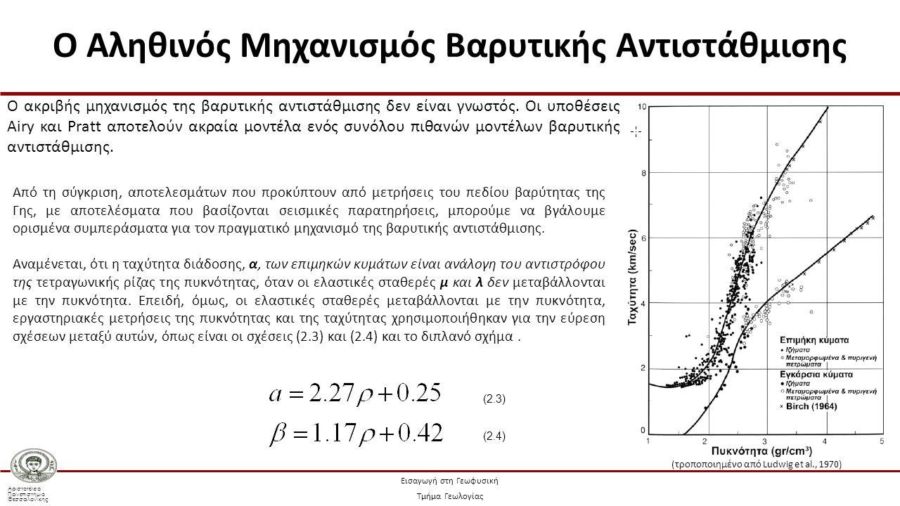 Αριστοτέλειο Πανεπιστήμιο Θεσσαλονίκης Εισαγωγή στη Γεωφυσική Τμήμα Γεωλογίας Ο ακριβής μηχανισμός της βαρυτικής αντιστάθμισης δεν είναι γνωστός.