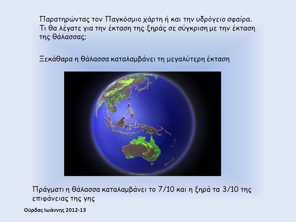 Οι επιστήμονες υποστηρίζουν ότι οι ήπειροι δεν είχαν το σχήμα που έχουν σήμερα.