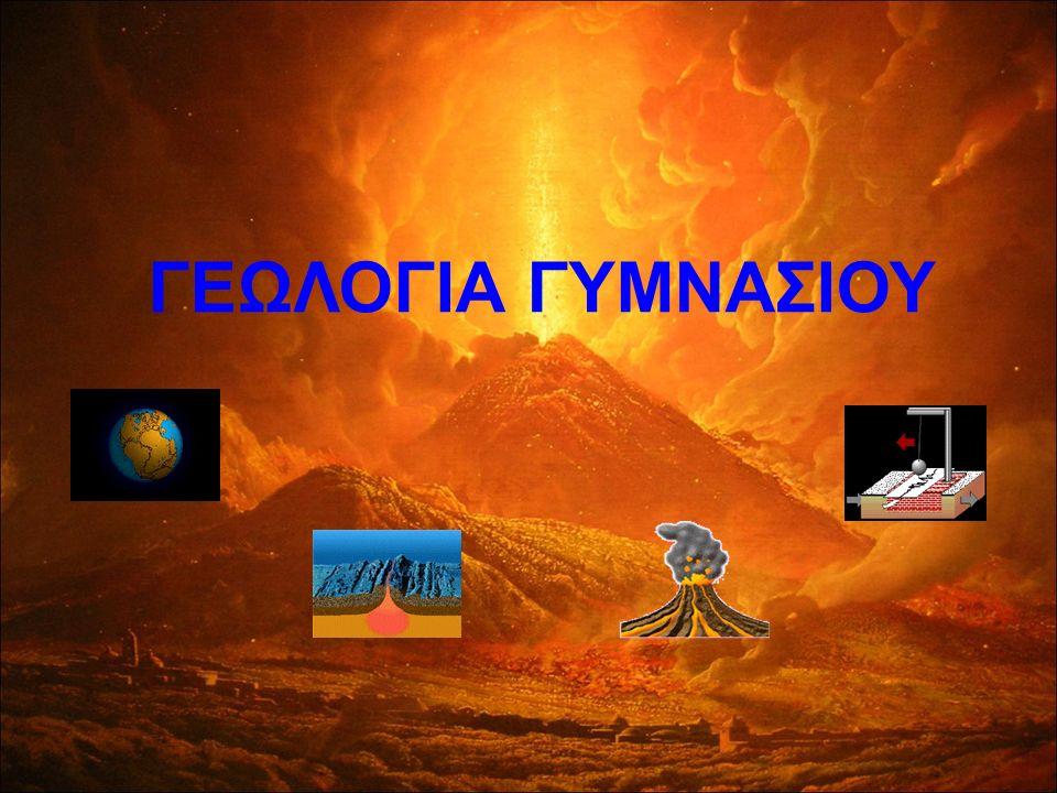 ΓΕΩΛΟΓΙΑ ΓΥΜΝΑΣΙΟΥ