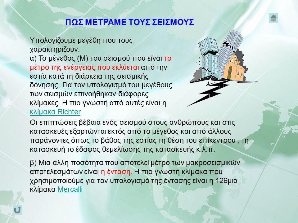 Οι επιπτώσεις βέβαια ενός σεισμού στους ανθρώπους και στις κατασκευές εξαρτώνται εκτός από το μέγεθος και από άλλους παράγοντες όπως το βάθος της εστίας τη θέση του επίκεντρου, τη κατασκευή το έδαφος θεμελίωσης της κατασκευής κ.λ.π.
