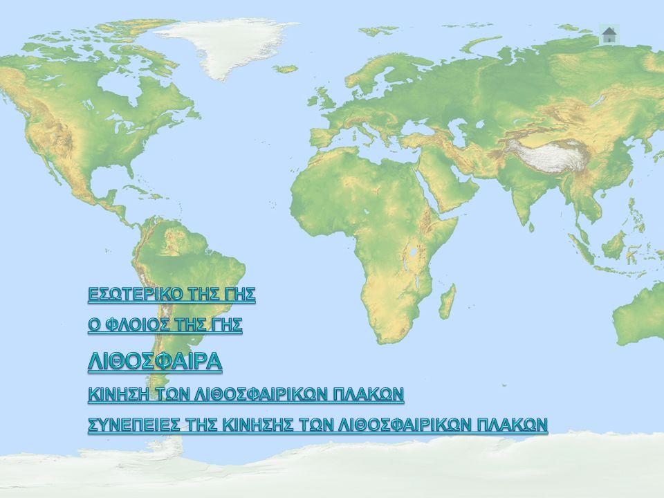 Γύρω από τον Ειρηνικό τόσο στην Ασία όσο και στην Αμερική υπάρχει ο λεγόμενος πύρινος κύκλος που αποτελείται από αλυσίδα ενεργών ηφαιστείων.