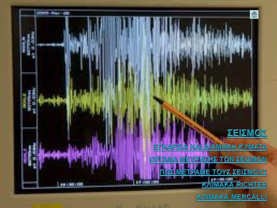 Ο σεισμός είναι ένα φυσικό φαινόμενο που πάντα από την αρχαιότητα ώς σήμερα προκαλούσε στον άνθρωπο φόβο και ανασφάλεια.