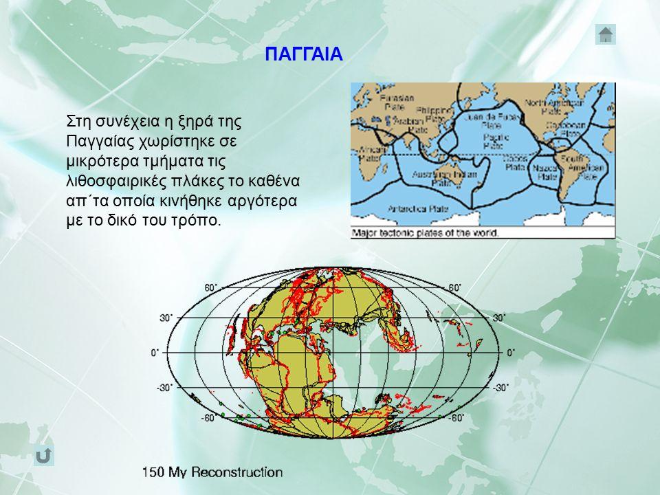 Μεγάλη σεισμικότητα (όπως και ηφαιστειότητα) παρατηρείται στα όρια των λιθοσφαιρικών πλακών και στις περιοχές σύγκλισης πλακών.