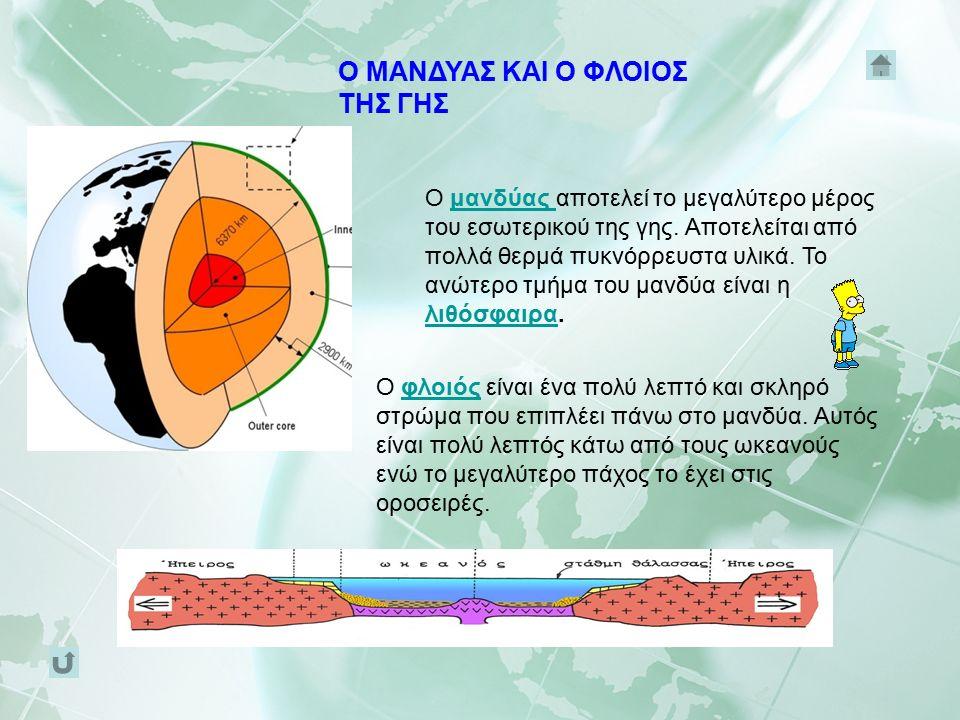Μεγάλος: 8+ Μεγάλες απώλειες ανθρώπινων ζωών και μεγάλες καταστροφές Σημαντικός: 7R-7.9R Σοβαρότατες ζημιές και πέραν των 100 χλμ Ισχυρός: 6R-6.9R Σοβαρές ζημιές εντός 100 τετραγωνικών χλμ Μέτριος: 5R-5.9R Ζημιές συνήθως εντός 10 τετραγωνικών χλμ Ασθενής: 4R-4.9R Αισθητοί με ελαφρές συνήθως ζημιές γύρω από το επίκεντρο.