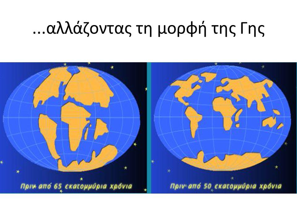 ...αλλάζοντας τη μορφή της Γης