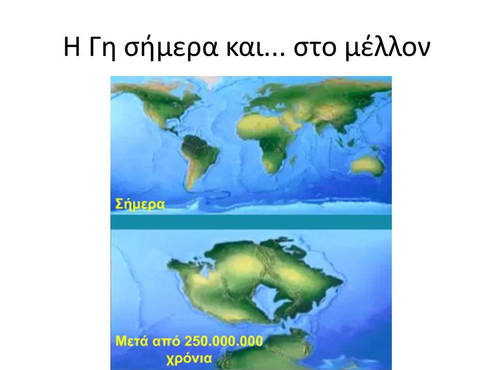 Η Γη σήμερα και... στο μέλλον