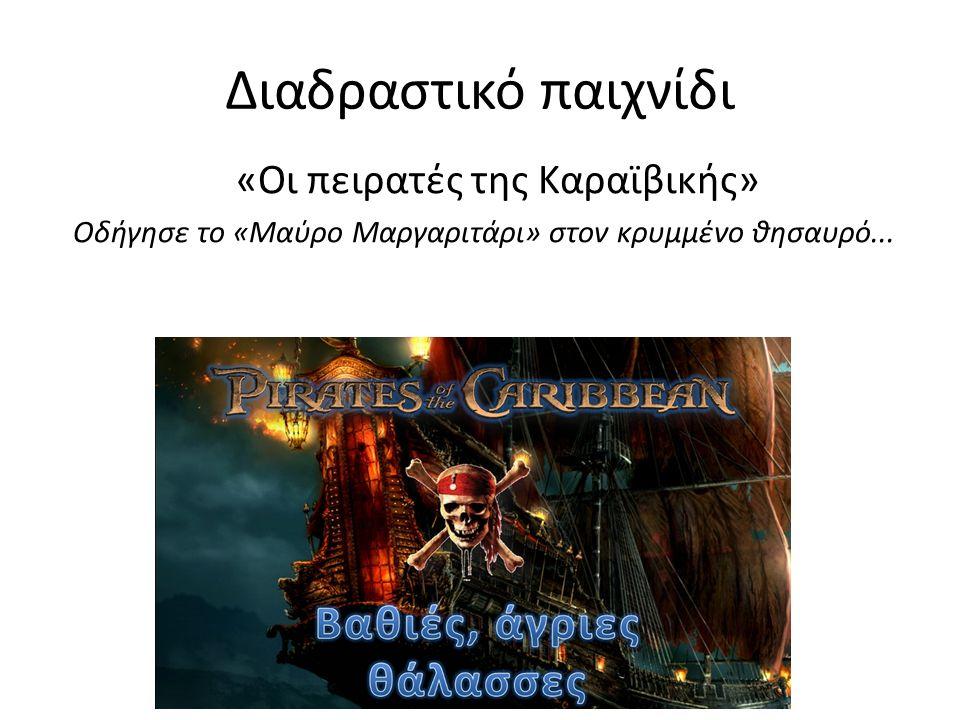 Διαδραστικό παιχνίδι «Οι πειρατές της Καραϊβικής» Οδήγησε το «Μαύρο Μαργαριτάρι» στον κρυμμένο θησαυρό...