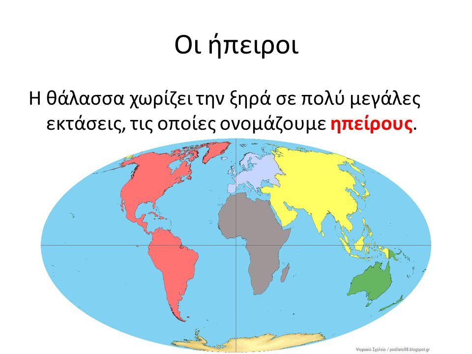 Αυτό το ήξερες; Στους ωκεανούς υπάρχουν το 90% των ηφαιστείων.