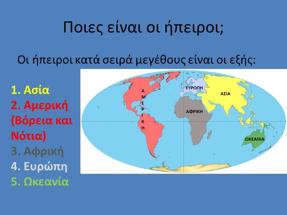 Ποιες είναι οι ήπειροι; Οι ήπειροι κατά σειρά μεγέθους είναι οι εξής: 1.