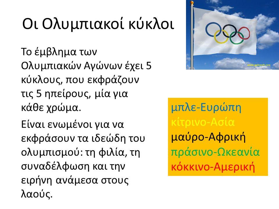 Οι Ολυμπιακοί κύκλοι Το έμβλημα των Ολυμπιακών Αγώνων έχει 5 κύκλους, που εκφράζουν τις 5 ηπείρους, μία για κάθε χρώμα.