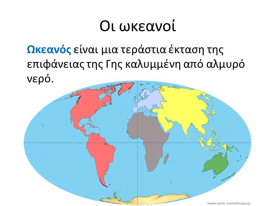 Οι ωκεανοί Ωκεανός είναι μια τεράστια έκταση της επιφάνειας της Γης καλυμμένη από αλμυρό νερό.