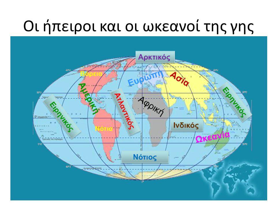Διαδραστική εφαρμογή Βρες τον κάθε ωκεανό στον χάρτη...