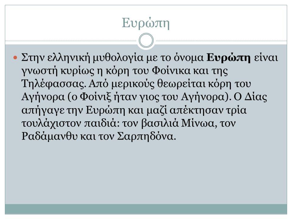 Ευρώπη Στην ελληνική μυθολογία με το όνομα Ευρώπη είναι γνωστή κυρίως η κόρη του Φοίνικα και της Τηλέφασσας.