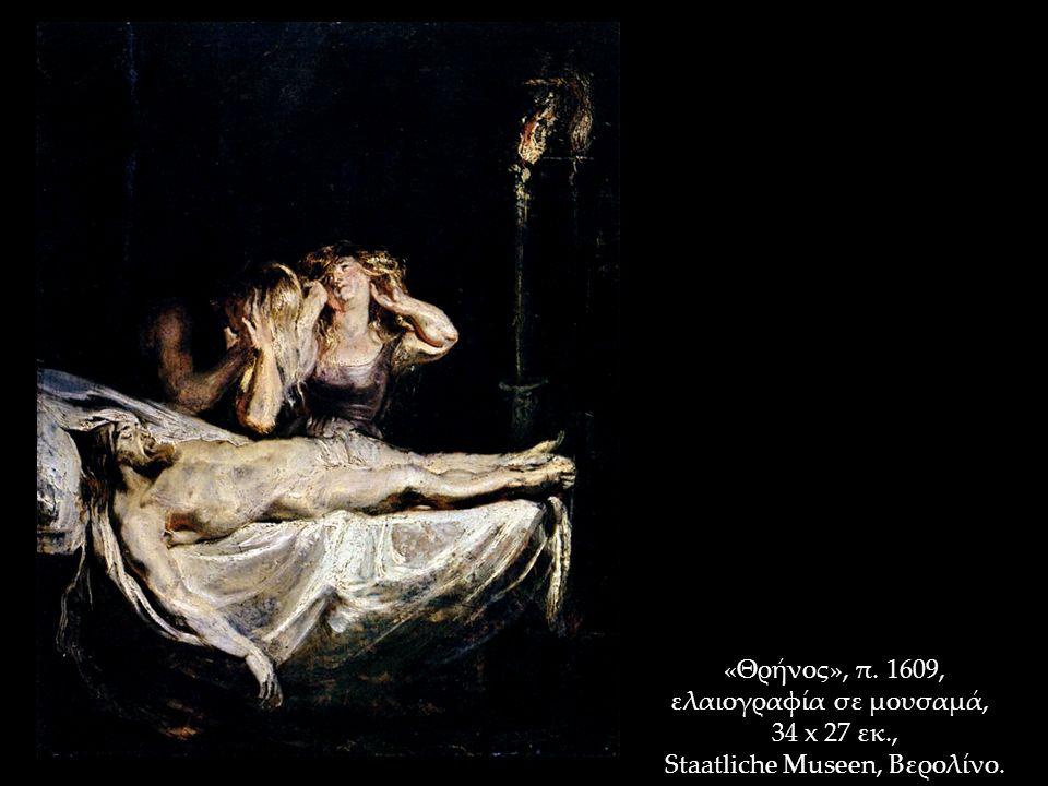 «Θρήνος», π. 1609, ελαιογραφία σε μουσαμά, 34 x 27 εκ., Staatliche Museen, Βερολίνο.