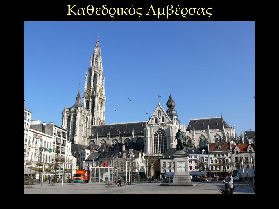 Καθεδρικός Αμβέρσας