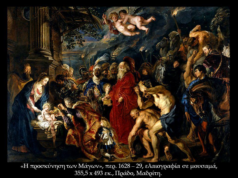 «Η προσκύνηση των Μάγων», περ. 1628 – 29, ελαιογραφία σε μουσαμά, 355,5 x 493 εκ., Πράδο, Μαδρίτη.