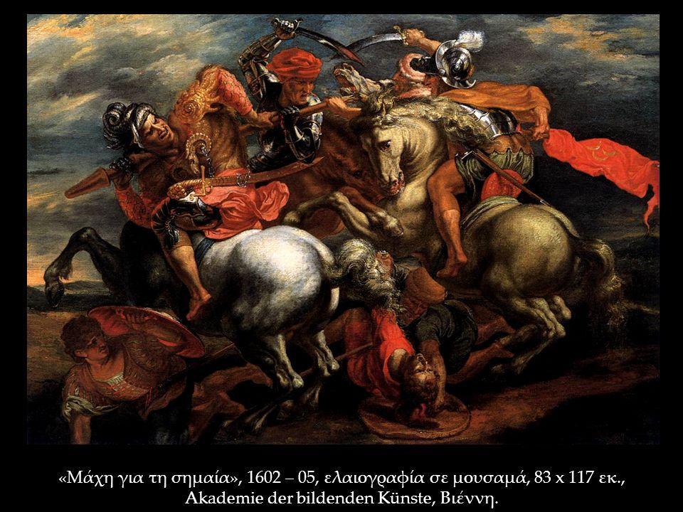 «Μάχη για τη σημαία», 1602 – 05, ελαιογραφία σε μουσαμά, 83 x 117 εκ., Akademie der bildenden Künste, Βιέννη.