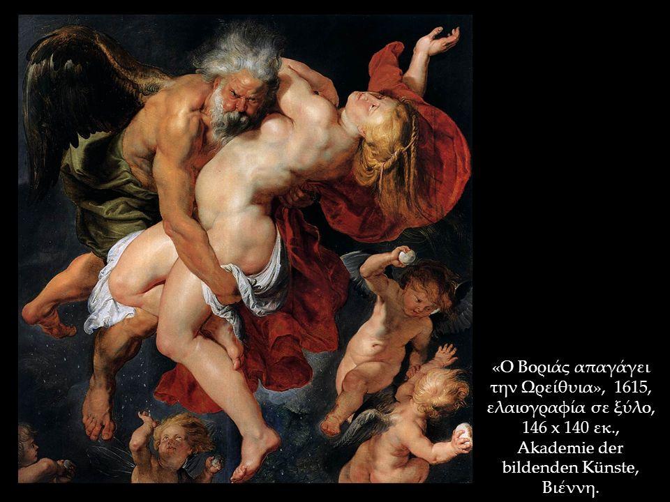 «Ο Βοριάς απαγάγει την Ωρείθυια», 1615, ελαιογραφία σε ξύλο, 146 x 140 εκ., Akademie der bildenden Künste, Βιέννη.