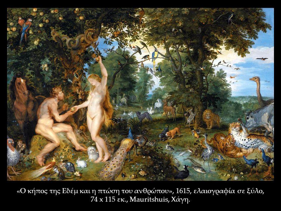 «Ο κήπος της Εδέμ και η πτώση του ανθρώπου», 1615, ελαιογραφία σε ξύλο, 74 x 115 εκ., Mauritshuis, Χάγη.
