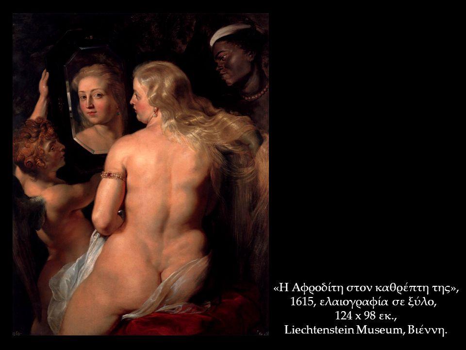 «Η Αφροδίτη στον καθρέπτη της», 1615, ελαιογραφία σε ξύλο, 124 x 98 εκ., Liechtenstein Museum, Βιέννη.