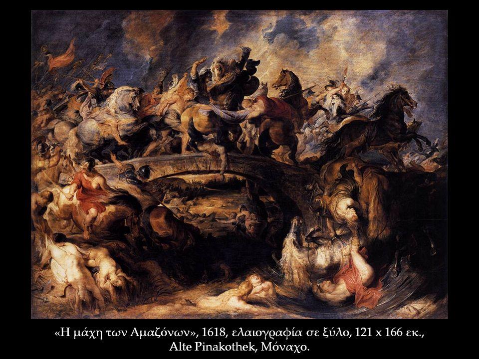 «Η μάχη των Αμαζόνων», 1618, ελαιογραφία σε ξύλο, 121 x 166 εκ., Alte Pinakothek, Μόναχο..