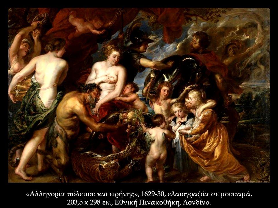 «Αλληγορία πόλεμου και ειρήνης», 1629-30, ελαιογραφία σε μουσαμά, 203,5 x 298 εκ., Εθνική Πινακοθήκη, Λονδίνο.