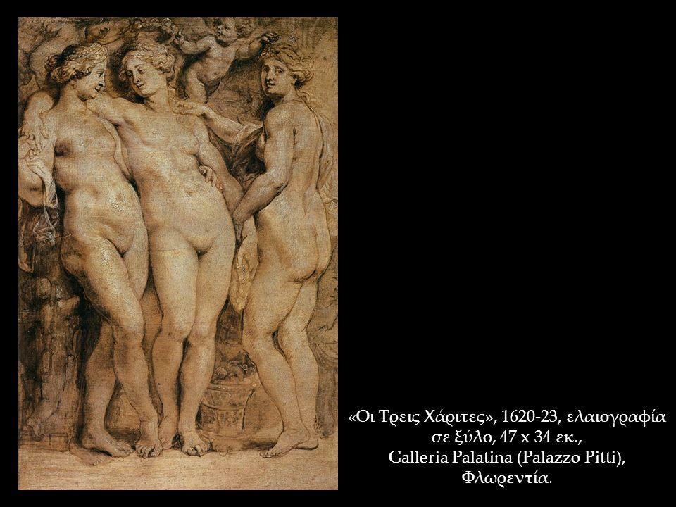 «Οι Τρεις Χάριτες», 1620-23, ελαιογραφία σε ξύλο, 47 x 34 εκ., Galleria Palatina (Palazzo Pitti), Φλωρεντία.