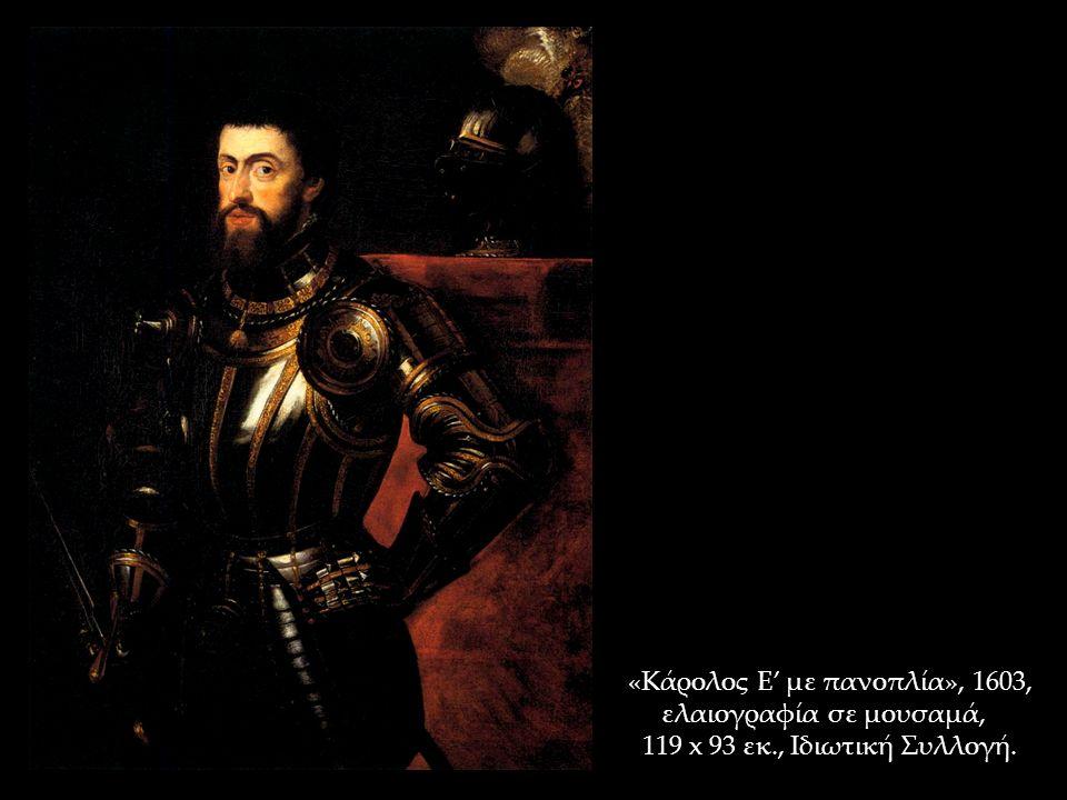 «Κάρολος Ε' με πανοπλία», 1603, ελαιογραφία σε μουσαμά, 119 x 93 εκ., Ιδιωτική Συλλογή.