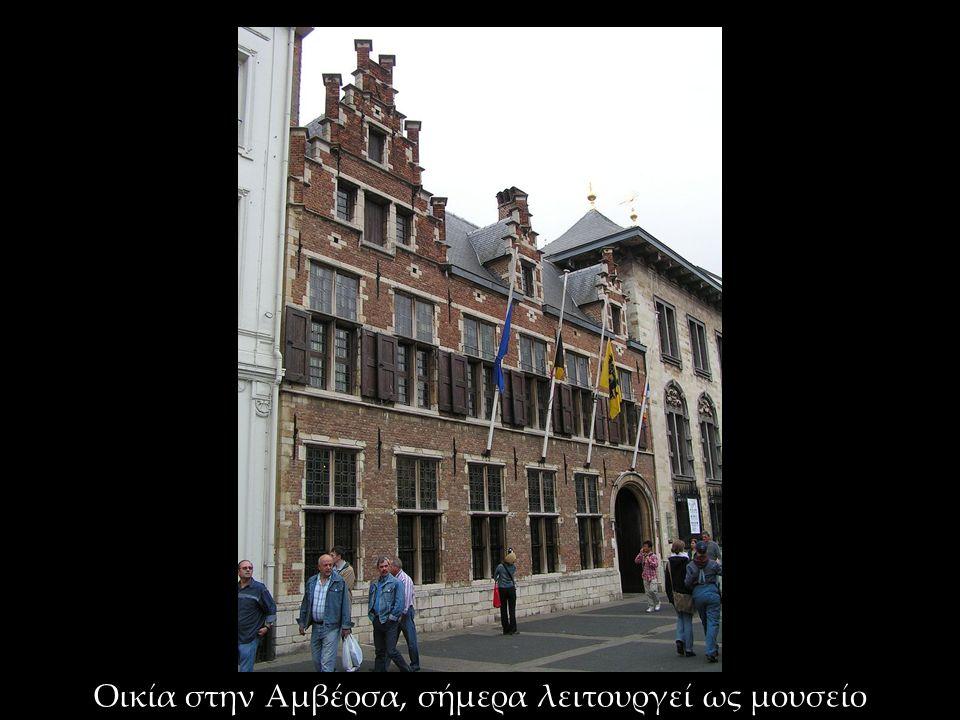 Οικία στην Αμβέρσα, σήμερα λειτουργεί ως μουσείο