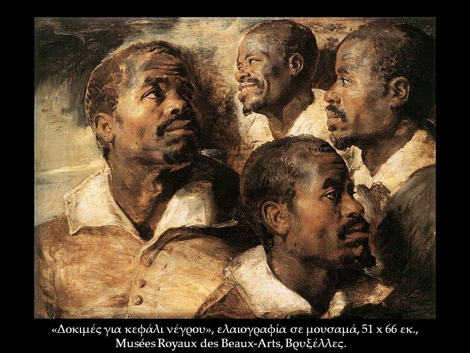 «Δοκιμές για κεφάλι νέγρου», ελαιογραφία σε μουσαμά, 51 x 66 εκ., Musées Royaux des Beaux-Arts, Βρυξέλλες.