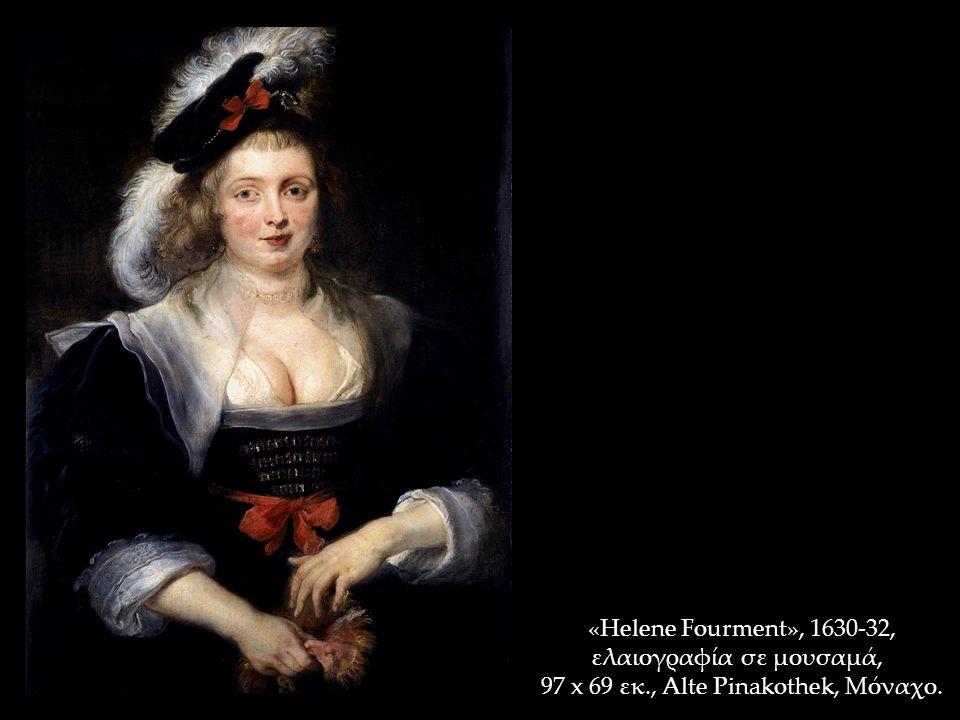 «Helene Fourment», 1630-32, ελαιογραφία σε μουσαμά, 97 x 69 εκ., Alte Pinakothek, Μόναχο.
