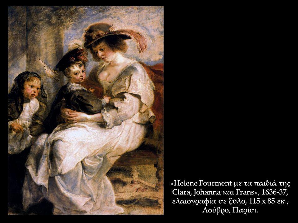 «Helene Fourment με τα παιδιά της Clara, Johanna και Frans», 1636-37, ελαιογραφία σε ξύλο, 115 x 85 εκ., Λούβρο, Παρίσι.