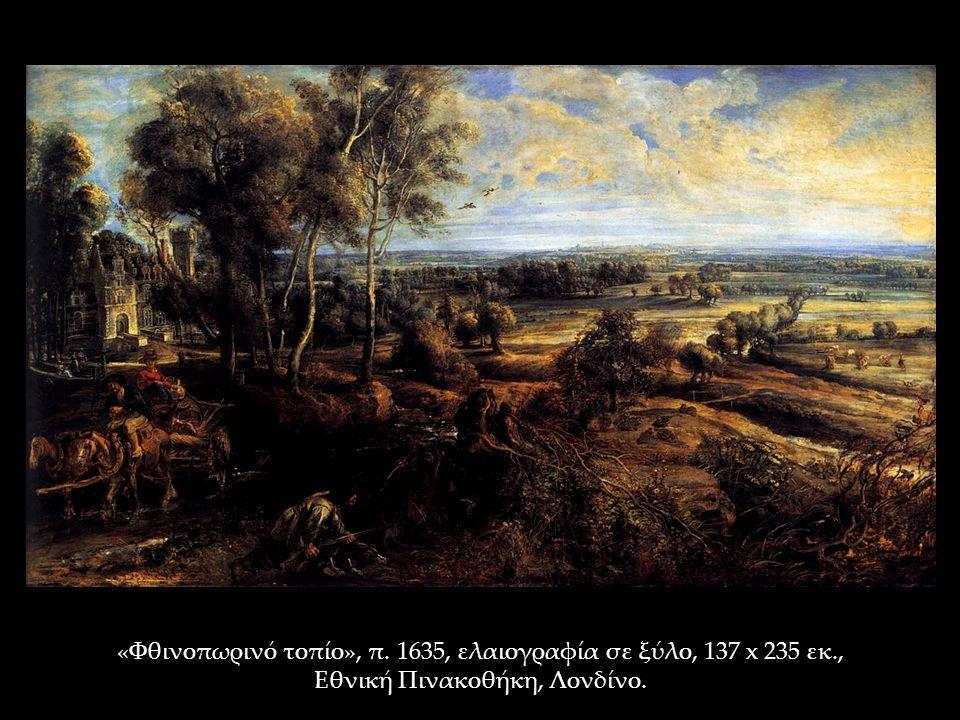 «Φθινοπωρινό τοπίο», π. 1635, ελαιογραφία σε ξύλο, 137 x 235 εκ., Εθνική Πινακοθήκη, Λονδίνο.