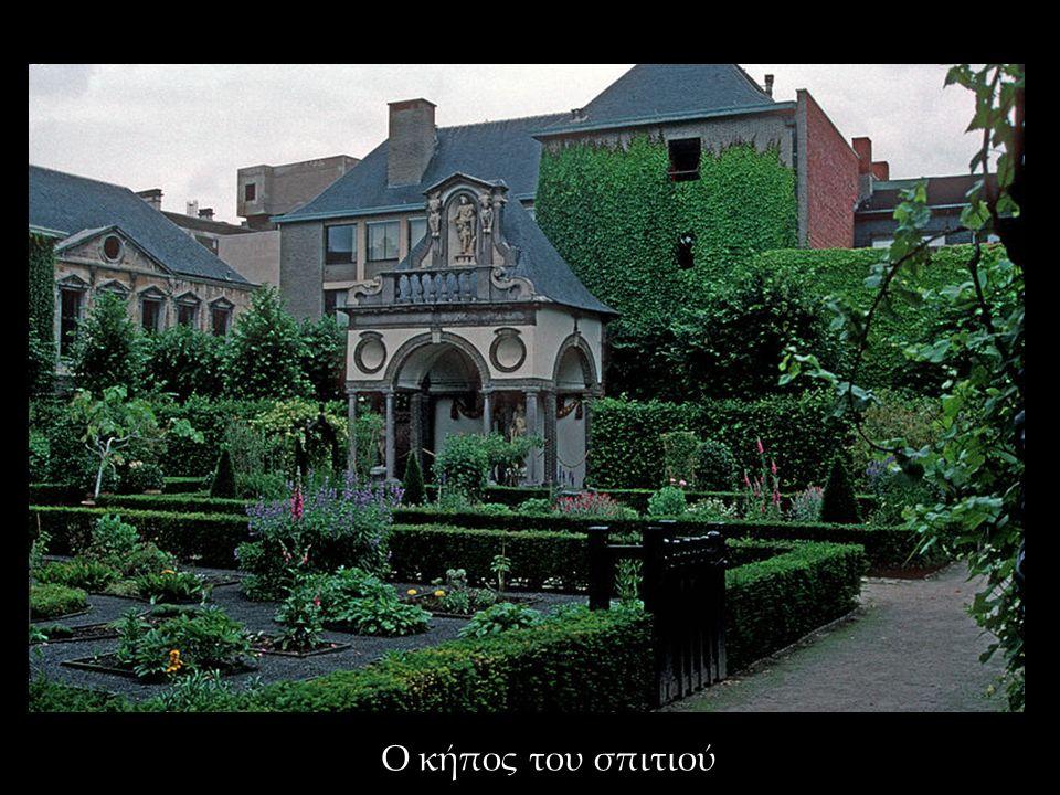 Ο κήπος του σπιτιού