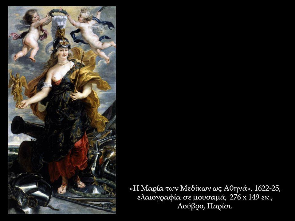 «Η Μαρία των Μεδίκων ως Αθηνά», 1622-25, ελαιογραφία σε μουσαμά, 276 x 149 εκ., Λούβρο, Παρίσι.