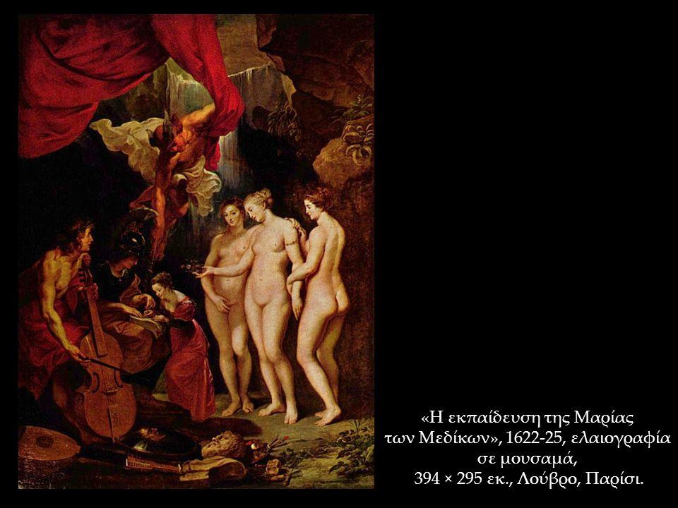 «Η εκπαίδευση της Μαρίας των Μεδίκων», 1622-25, ελαιογραφία σε μουσαμά, 394 × 295 εκ., Λούβρο, Παρίσι.
