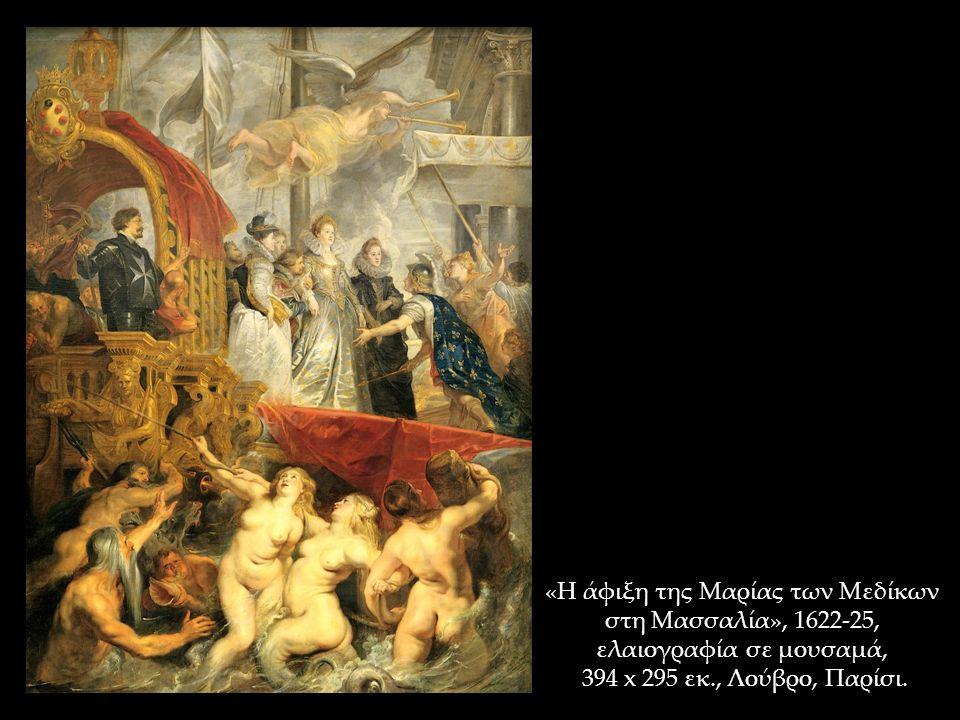 «Η άφιξη της Μαρίας των Μεδίκων στη Μασσαλία», 1622-25, ελαιογραφία σε μουσαμά, 394 x 295 εκ., Λούβρο, Παρίσι.