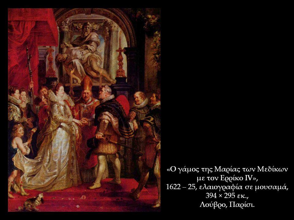 «Ο γάμος της Μαρίας των Μεδίκων με τον Ερρίκο IV», 1622 – 25, ελαιογραφία σε μουσαμά, 394 × 295 εκ., Λούβρο, Παρίσι.
