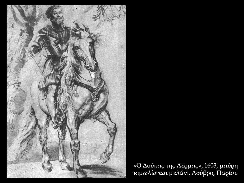 «Ο Δούκας της Λέρμας», 1603, μαύρη κιμωλία και μελάνι, Λούβρο, Παρίσι.
