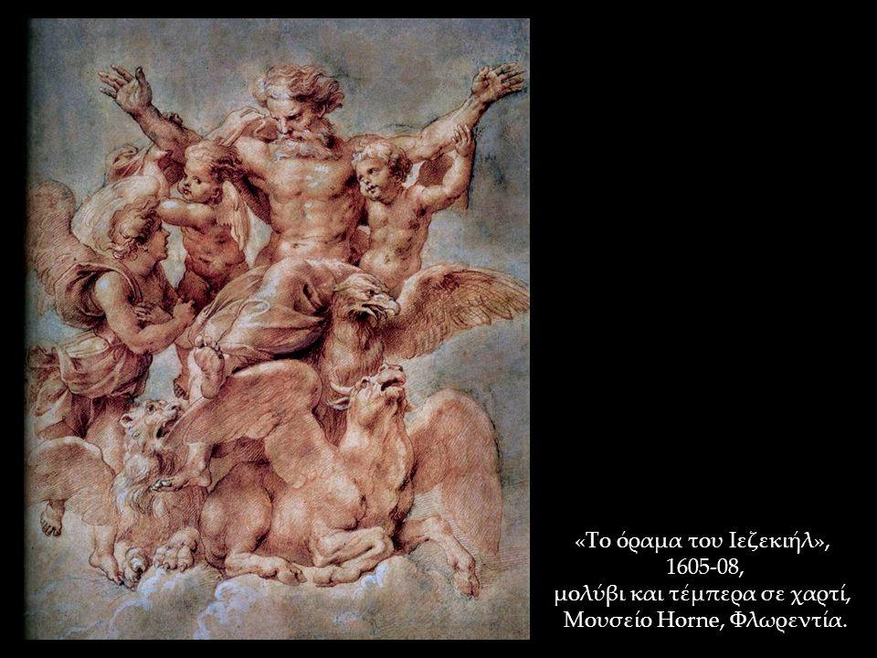 «Το όραμα του Ιεζεκιήλ», 1605-08, μολύβι και τέμπερα σε χαρτί, Μουσείο Horne, Φλωρεντία.