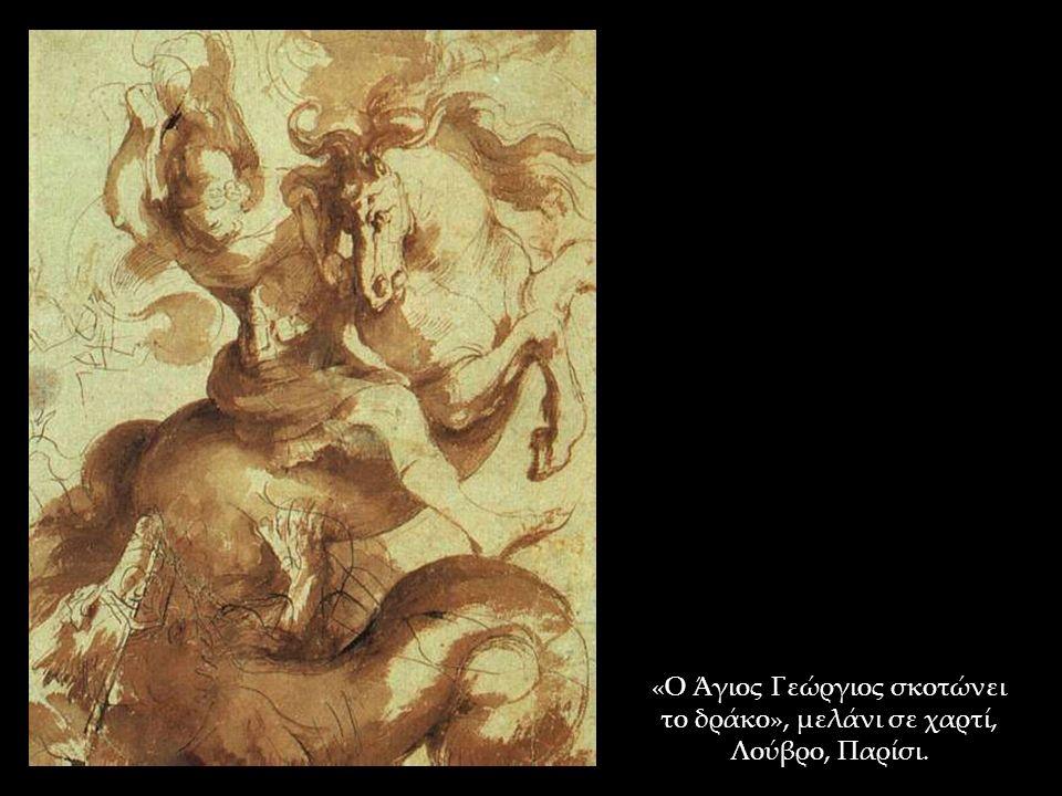 «Ο Άγιος Γεώργιος σκοτώνει το δράκο», μελάνι σε χαρτί, Λούβρο, Παρίσι.