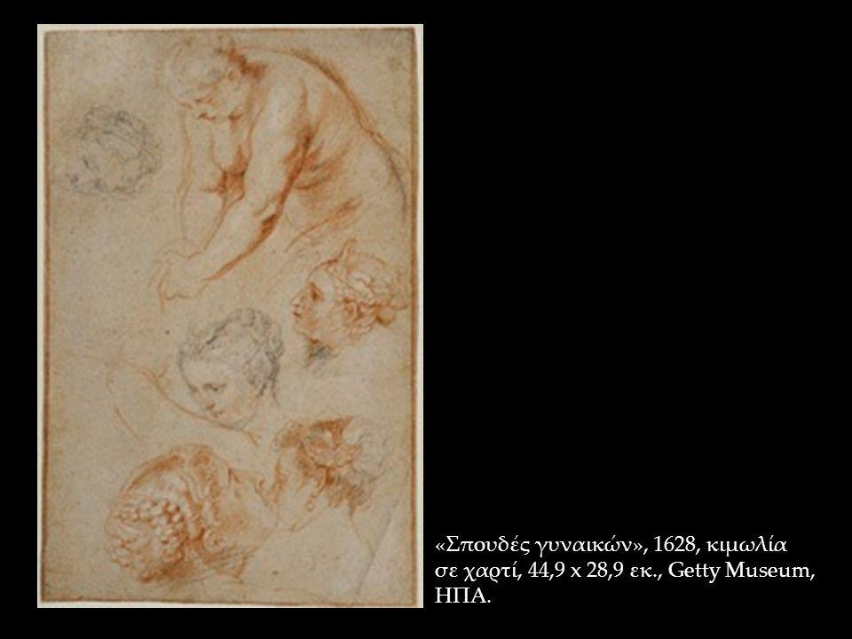 «Σπουδές γυναικών», 1628, κιμωλία σε χαρτί, 44,9 x 28,9 εκ., Getty Museum, ΗΠΑ.