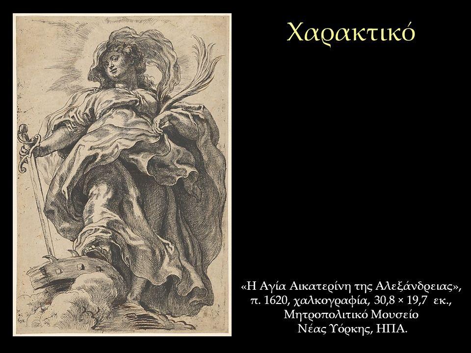 «Η Αγία Αικατερίνη της Αλεξάνδρειας», π.
