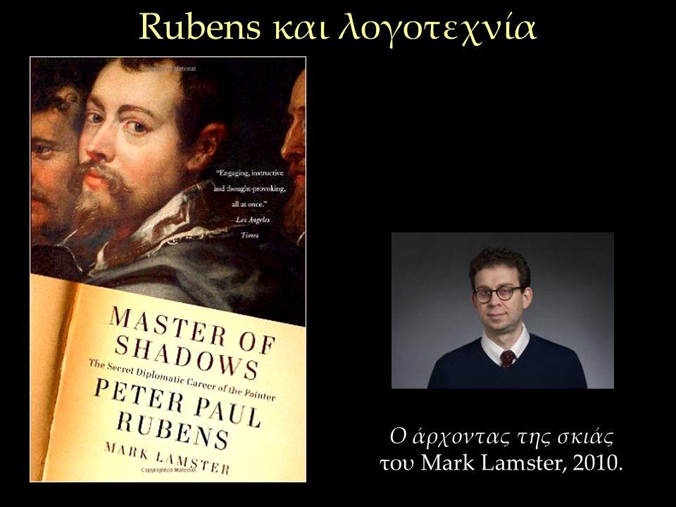 Ο άρχοντας της σκιάς του Mark Lamster, 2010. Rubens και λογοτεχνία