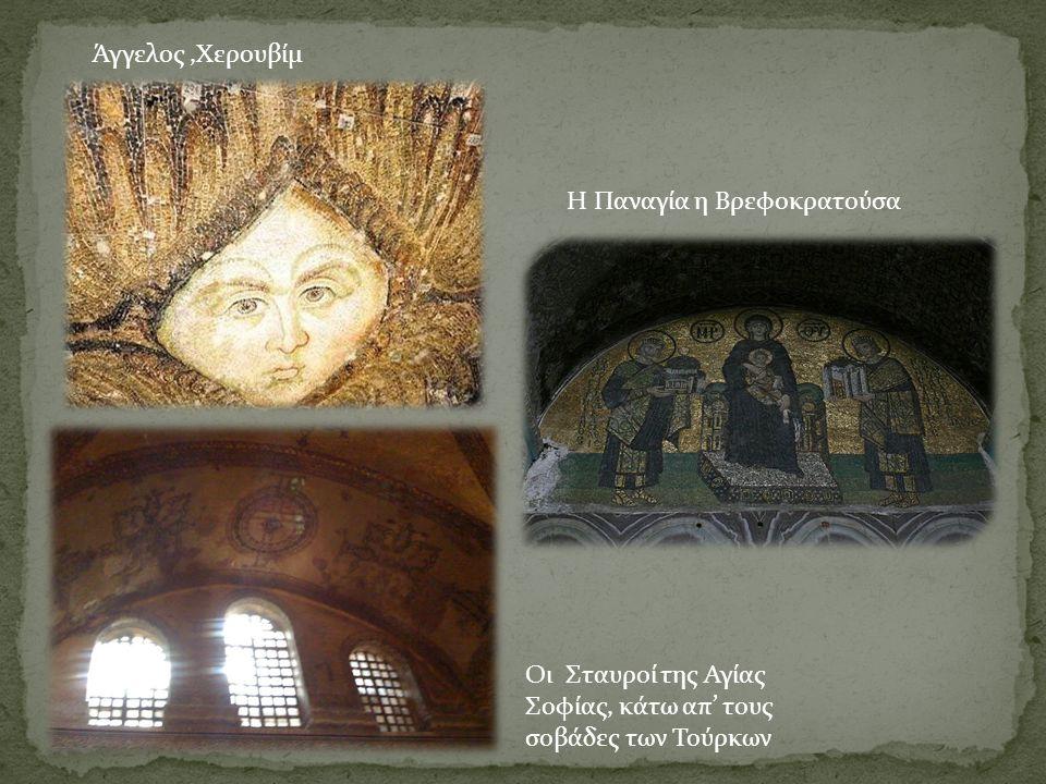 Οι Σταυροί της Αγίας Σοφίας, κάτω απ' τους σοβάδες των Τούρκων Η Παναγία η Βρεφοκρατούσα Άγγελος,Χερουβίμ