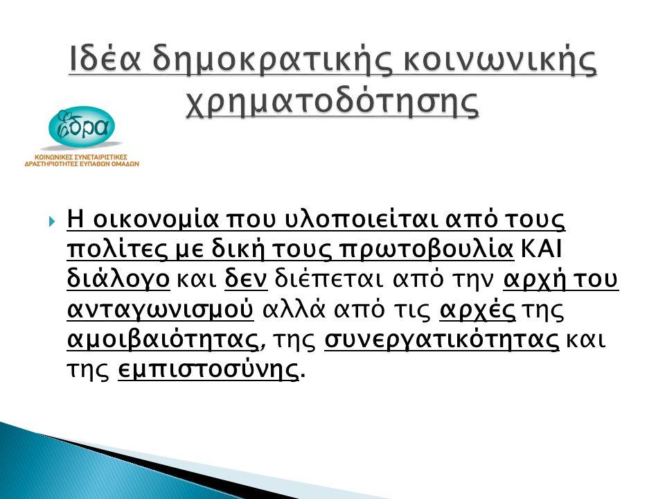  Η οικονομία που υλοποιείται από τους πολίτες με δική τους πρωτοβουλία ΚΑΙ διάλογο και δεν διέπεται από την αρχή του ανταγωνισμού αλλά από τις αρχές της αμοιβαιότητας, της συνεργατικότητας και της εμπιστοσύνης.