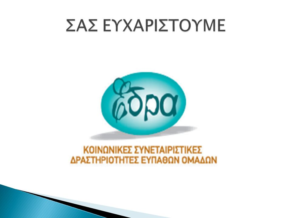 ΣΧΕΤΙΚΑ ΜΕ ΤΗΝ ΟΙΚΟΝΟΜΙΚΗ ΔΡΑΣΤΗΡΙΟΤΗΤΑ ΤΩΝ ΑΣΦΑΛΙΣΜΕΝΩΝ: Από τους Έλληνες ασφαλισμένους  το 24,33% απασχολείται στο «Χονδρικό και Λιανικό Εμπόριο»,  το 15,79% σε «Μεταποιητικές Βιομηχανίες»,  το 8,78% στη «Διαχείριση Ακίνητης Περιουσίας»,  το 8,24% σε «Μεταφορές, αποθήκευση και επικοινωνίες»,  το 7,46% στην «Εκπαίδευση»,  το 6,60% σε «Υγεία και Κοινωνική Μέριμνα» και  το 6,15% σε «Ξενοδοχεία και Εστιατόρια».