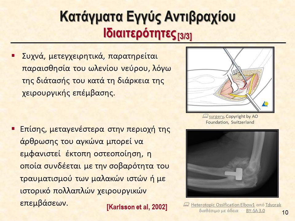 Κατάγματα Εγγύς Αντιβραχίου Ιδιαιτερότητες [3/3] 10  Συχνά, μετεγχειρητικά, παρατηρείται παραισθησία του ωλενίου νεύρου, λόγω της διάτασής του κατά τ